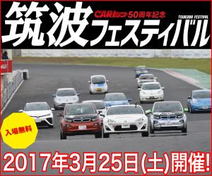 CARトップ 50周年記念 筑波フェスティバル
