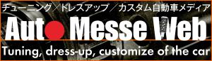チューニング/ドレスアップ/カスタム自動車メディア Auto Messe web 〜 Tuning, dress-up, customize of the car