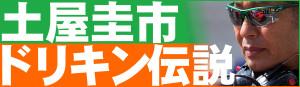 土屋圭市 ドリキン伝説