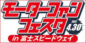 2017年4月30日(日) モーターファンフェスタ2017 in 富士スピードウェイr