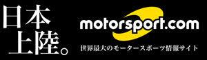 日本上陸。motorsport.com 〜 世界最大のモータースポーツ情報サイト