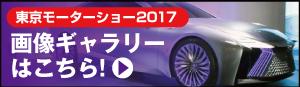 東京モーターショー2017 画像ギャラリーはこちら→