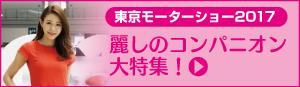 東京モーターショー2017 麗しのコンパニオン大特集!