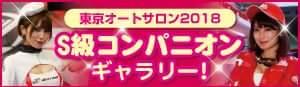 東京オートサロン2018 S級コンパニオン ギャラリー