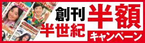 創刊半世紀 半額キャンペーン