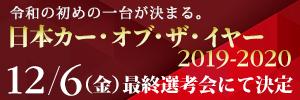 令和の初めの一台が決まる。日本カー・オブ・ザ・イヤー2019-2020 12/6(金) 最終選考会にて決定