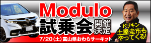 Modulo試乗会開催決定 〜 7月20日(土)富山県おわらサーキット 〜 ドリキン土屋圭市もやってくる