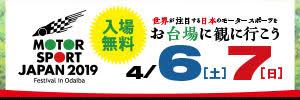 MOTOR SPORTS JAPAN 2019 〜 世界が注目する日本のモータースポーツをお台場に観に行こう 4月6日(土)・7日(日) 〜 入場無料