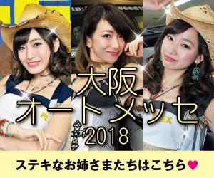 大阪オートメッセ2018 ステキなお姉さまたちはこちら