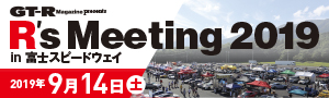 GT-R Magazine presents 〜 R's Meeting 2019 in 富士スピードウェイ 2019年9月14日(土)