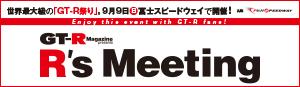 世界最大級の「GT-R祭り」。【GT-R Magazine presents R's Meeting】を9月9日(日)富士スピードウェイで開催~GT-R Magazine Presents R's meeting