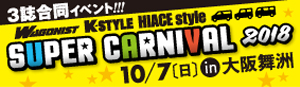 WAGONIST K-STYLE HIACE style 3誌合同イベント!! 〜 SUPER CARNIVAL 2018 10月7日(日) in 大阪舞洲