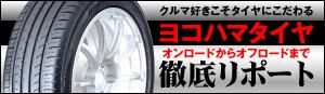 クルマの走りはタイヤで変わる 〜 ヨコハマタイヤの圧倒的性能をリポート
