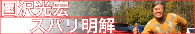 「国沢光宏」の記事一覧
