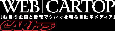 WEB CARTOP - 独自の企画と情報でクルマを斬る自動車メディア - CARトップ