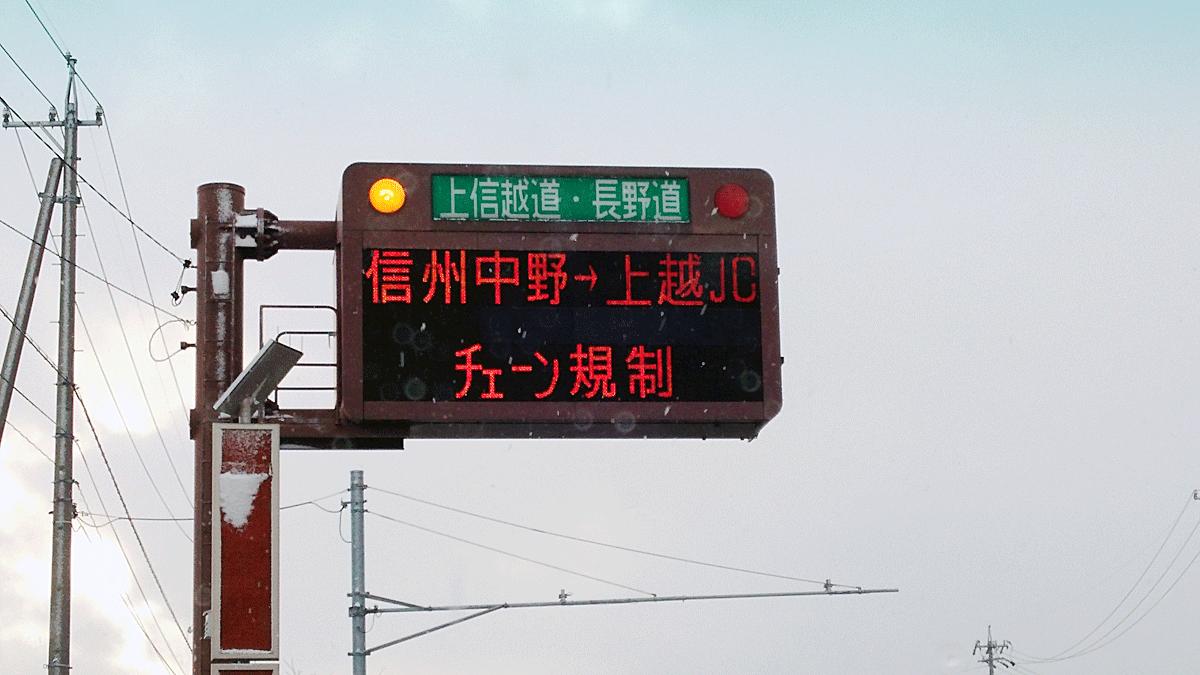 道 規制 中央 チェーン