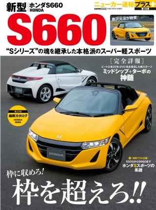 NCS+_S660_18_001_表紙色校再_ol.ai