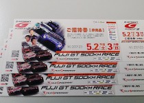 [締め切り迫る]スーパーGT第2戦富士大会チケットを5組10名様にプレゼント!