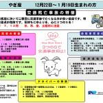 【画像】愛知県警の交通事故「星占い」で死亡事故が多いのは「みずがめ座」!