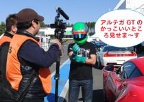 [XaCARブログ] アルテガGTの実力を土屋圭市&鈴木亜久里さんが絶賛