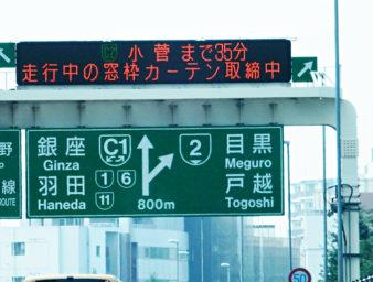 【注意】運転席&助手席窓の走行中カーテン使用はNG!