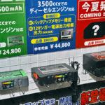 【画像】[編集スタッフブログ] バッテリーレスキューが進化?