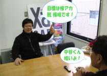 [XaCARブログ] 今年は目指せ「根アカです」