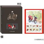 【画像】ホンダの郵便バイクが45周年を迎え記念アイテムの「切手&ミニカーセット」が発売!
