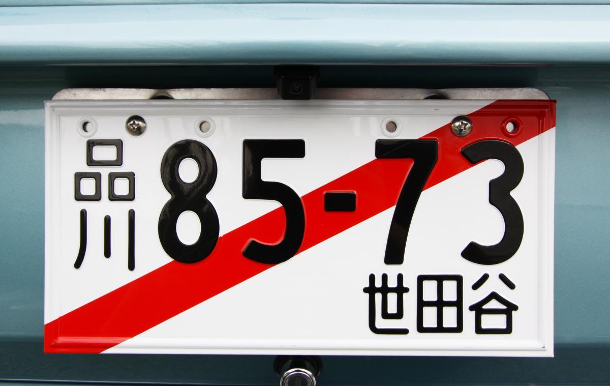 ナンバー プレート 車