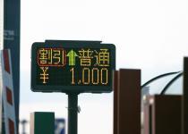 払い戻し金額まで……ETC車載機が音声で伝える金額は正しいのか?