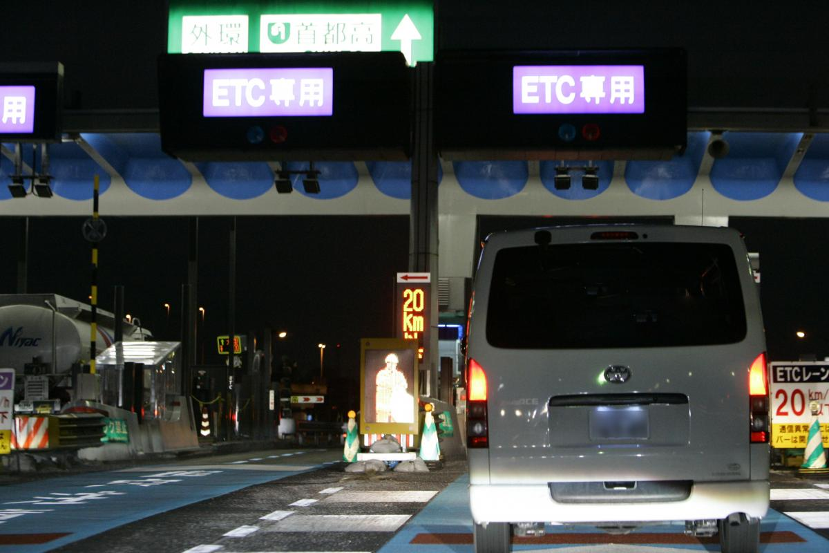 高速道路利用料金