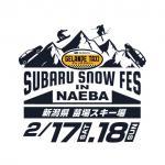 【画像】ゲレタク5周年のラストは苗場だ!「SUBARU SNOW FES in NAEBA」開催
