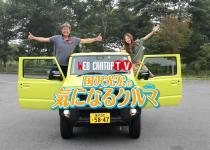 【WCT TV】国沢光宏の気になるクルマvol.5 スズキ・ジムニー前編