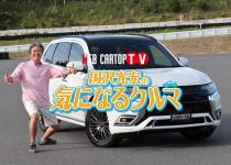 【WCT TV】国沢光宏の気になるクルマvol.7 三菱アウトランダーPHEV編