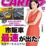 【画像】大阪の情報番組でブレイク! ドライブが大好きな出口亜梨沙チャンのスペシャル動画をお届け