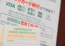 アメリカの20倍以上! ユーザーを圧迫する日本の自動車税は正義か?