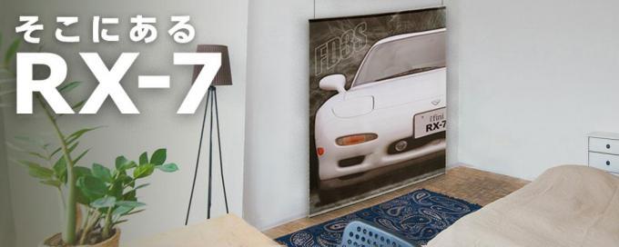 部屋の中に実物大のFD! 1/1サイズのマツダ「RX-7 タペストリー」が発売中
