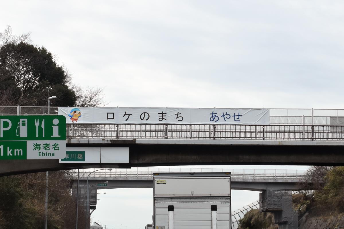 を 道路 の 橋 あの 高速