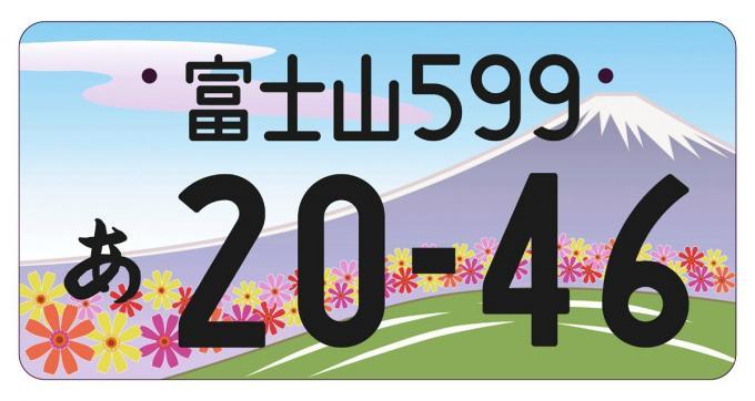 ナンバー アルファベット 自動車 アルファベット入り練馬ナンバーが1月12日から登場!今後順次交付予定