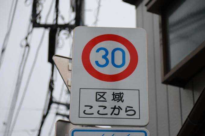導入効果は絶大! 交通事故が大幅に減少した「ゾーン30」って何?