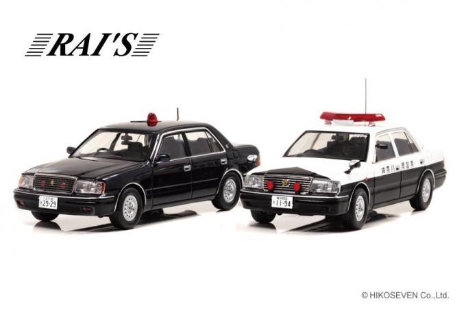 各800台のみ! 懐かしいトヨタ・クラウンのパトカー2種がヒコセブンより発売