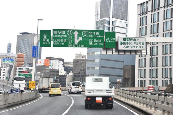 首都 高速 道路 渋滞 状況