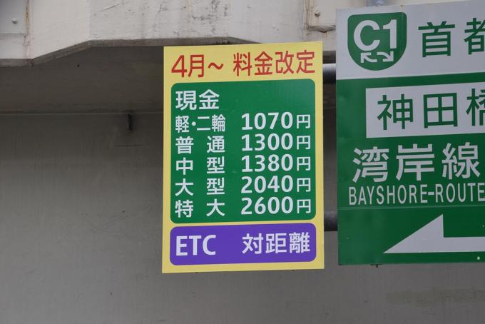 上限ナシで実質の値上げ? ETC使用時の首都高の「料金体系変更」は利用者にどう影響するのか
