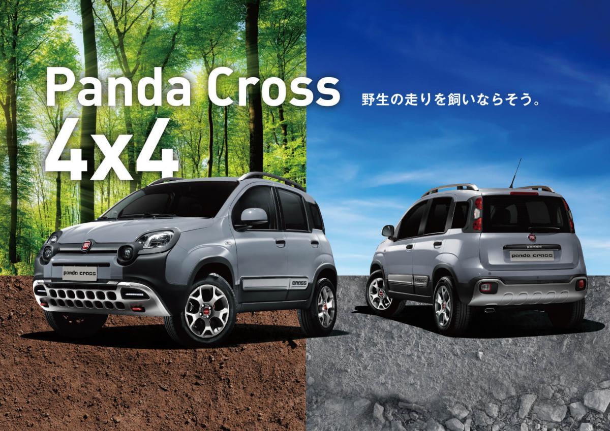 フィアット・パンダクロス4×4が限定発売