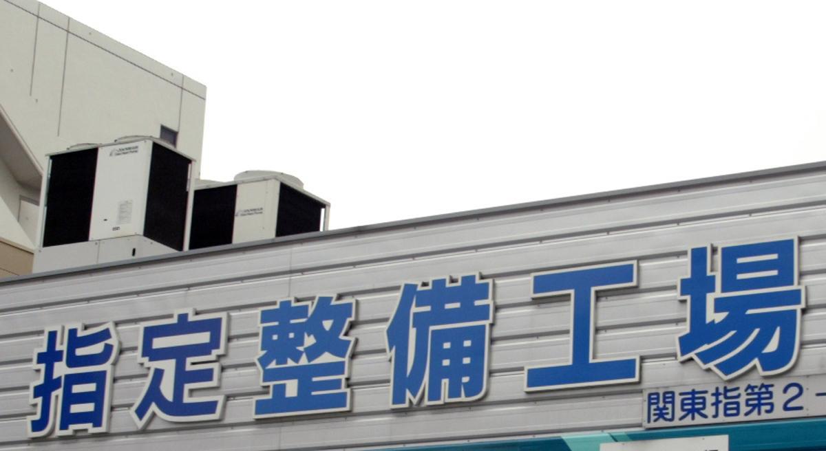 指定整備工場のイメージ