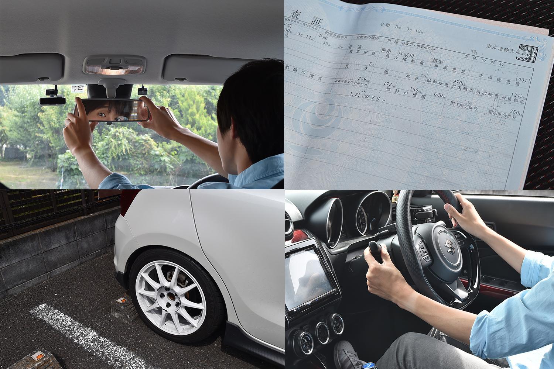 レンタカーや実家のクルマ! 不慣れな車種を「いち早く」乗りこなすための重要事項6つ