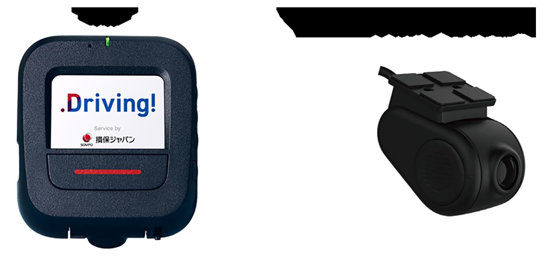 通信機能付きドライブレコーダーを活用した安全運転支援サービス「Driving!」のリニューアル