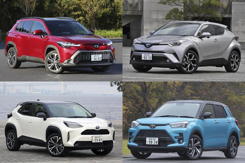 C-HR・カローラクロス・ヤリスクロス・ライズ! 4台を「実測比較」でトヨタのコンパクトSUV選びに決着