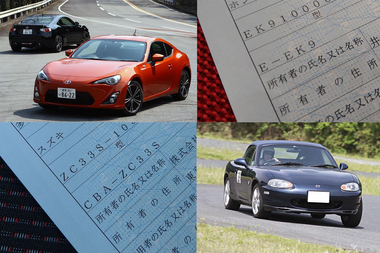 車検証記載の「E-」や「DBA」って何? マニアが大好きな「型式」の前にある謎の記号の意味とは