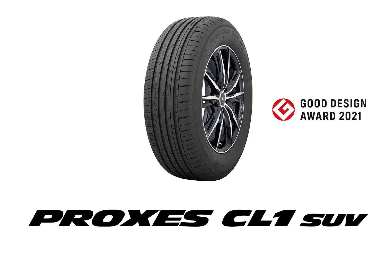 SUV専用の低燃費タイヤが快挙! TOYO TIRE「PROXES CL1 SUV」がグッドデザイン賞を受賞